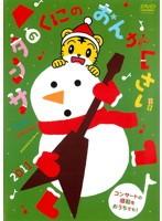 【中古】しまじろうクリスマスコンサート2011 サ...
