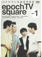 【中古】epoch TV square 全3巻セット s10890/VP...