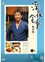 【中古】深夜食堂 第四部 全3巻セット s10945/AS...