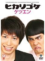 【中古】笑魂シリーズ ヒカリゴケ ケツエン 17360...