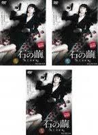 【中古】連続ドラマW 石の繭 全3巻セットs8994/C...