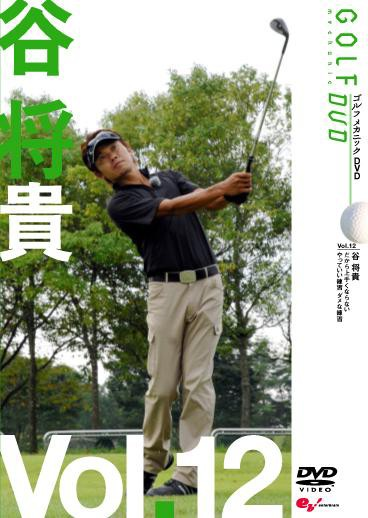 【中古】GOLF mechanic Vol.12 谷将貴 b17337/EB...