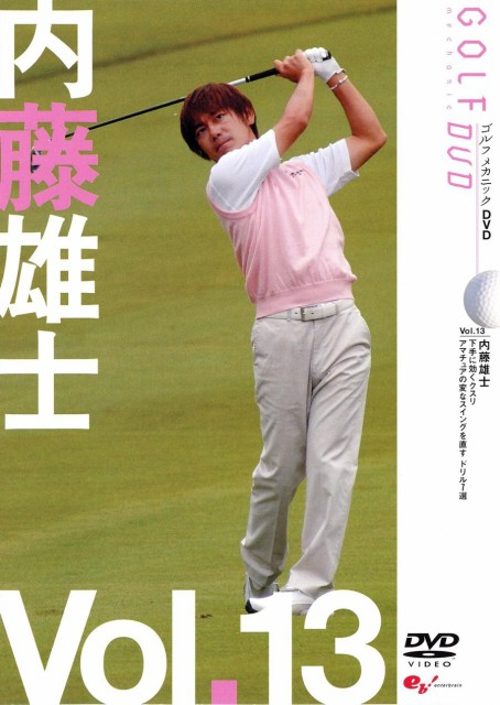 【中古】GOLF mechanic Vol.13 内藤雄士 b17347/...