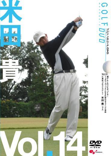 【中古】GOLF mechanic Vol.14 米田貴 b17338/EB...