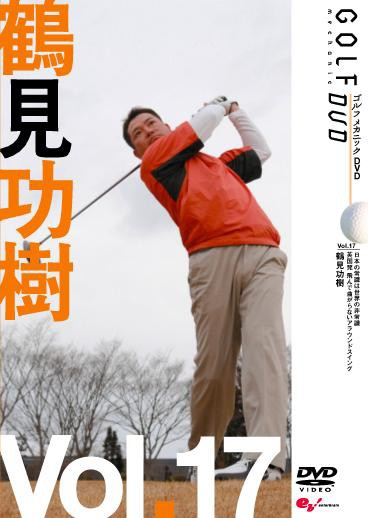 【中古】GOLF mechanic Vol.17 鶴見功樹 b17339/...