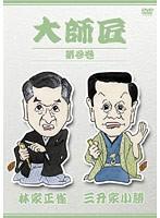 【中古】大師匠 第参巻 林家正雀 三升家小勝(八...