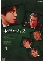 【中古】少年たち2 全3巻セット s10957/NSDR-102...
