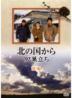 【中古】北の国から'92巣立ち 前編・後編 全2巻...