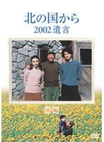 【中古】北の国から 2002遺言 前編・後編 全2巻セ...