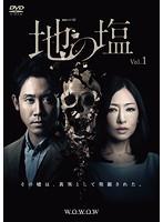 【中古】連続ドラマW 地の塩 全2巻セット s6365/...