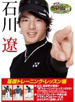 【中古】週刊ジュニアゴルフ教室 石川遼からの挑...