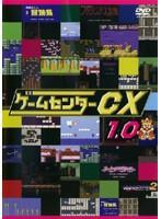 【中古】ゲームセンターCX 1.0〜27.0 計27巻セッ...