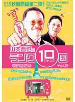 【中古】山本晋也のランク10国 Vol.5 b17377/YA...