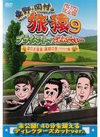 【中古】東野・岡村の旅猿9 プライベートでごめん...