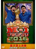 【中古】M-1グランプリ2016 伝説の死闘! 魂の最...