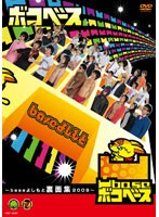 【中古】凹ベース 〜ベース吉本裏面週2009〜 b173...