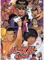 【中古】「ハッスル」注入DVD b17371/ZMBH-1977...