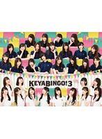 【中古】全力!欅坂46バラエティー KEYABINGO!3 ...