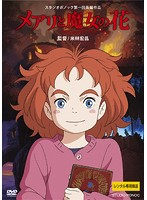 【中古】◎メアリと魔女の花/VWDP-6600【中古DVD...