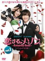 【中古】●恋するメゾン。 Rainbow Rose ノーカッ...