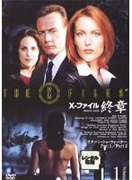 【中古】X-ファイル 終章 全10巻セットs5728/FX...