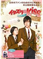 【中古】●イタズラなKiss〜Playful Kiss プロデ...