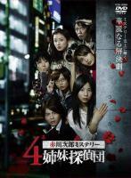 【中古】赤川次郎ミステリー 4姉妹探偵団 全5巻セ...