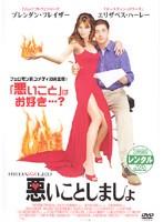 【中古】悪いことしましょ b18091/FXBR-20018【...