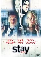 【中古】ステイ b18087/FXBR-27409【中古DVDレ...