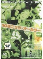 【中古】10ミニッツ・オールダー/GREEN b18094/...