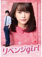 【中古】◎リベンジgirl/VPBT-22945【中古DVDレ...