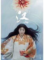 【中古】NHK大河ドラマ 江 姫たちの戦国 完全版 1...