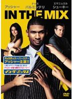 【中古】イン・ザ・ミックスb18500/FXBR-33156【...