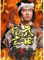 【中古】NHK大河ドラマ 武田信玄 完全版 Vol.03 b...