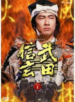 【中古】NHK大河ドラマ 武田信玄 完全版 Vol.04 b...