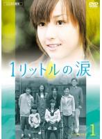 【中古】1リットルの涙 全6巻セットs9011/PCBC-7...