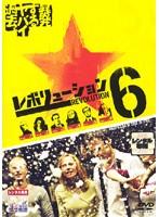 【中古】レボリューション6 b18458/RDD-33036【...