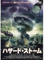 【中古】ハザード・ストーム b18415/ZVC-0048【...
