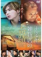 【中古】◎ナミヤ雑貨店の奇蹟/80DRJ-30399【中...
