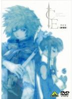 【中古】ICE 劇場版 b18636/BCDR-2430【中古DVD...