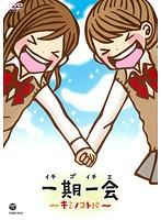 【中古】一期一会 〜キミノコトバ〜 b18642/COB...