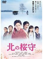 【中古】◎北の桜守/DRZS-08009【中古DVDレンタ...