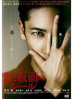 【中古】◎悪と仮面のルール/KIBR-1944【中古DVD...