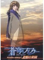 【中古】蒼穹のファフナー Arcadian Memory 1 追...