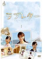 【中古】ラブレター 全12巻セット s11823/TCED-0...