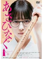 【中古】◎あさひなぐ/TDV28190R【中古DVDレンタ...