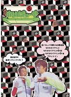 【中古】ホリさまぁ〜ず Vol.5 b19238/ANRB-5665...
