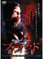 【中古】ブラッド b19201/ASBX-3920【中古DVDレ...