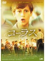 【中古】コーラス b19205/ASBX-5289【中古DVDレ...