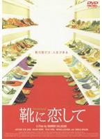 【中古】靴に恋して b19208/AVBF24250【中古DVD...